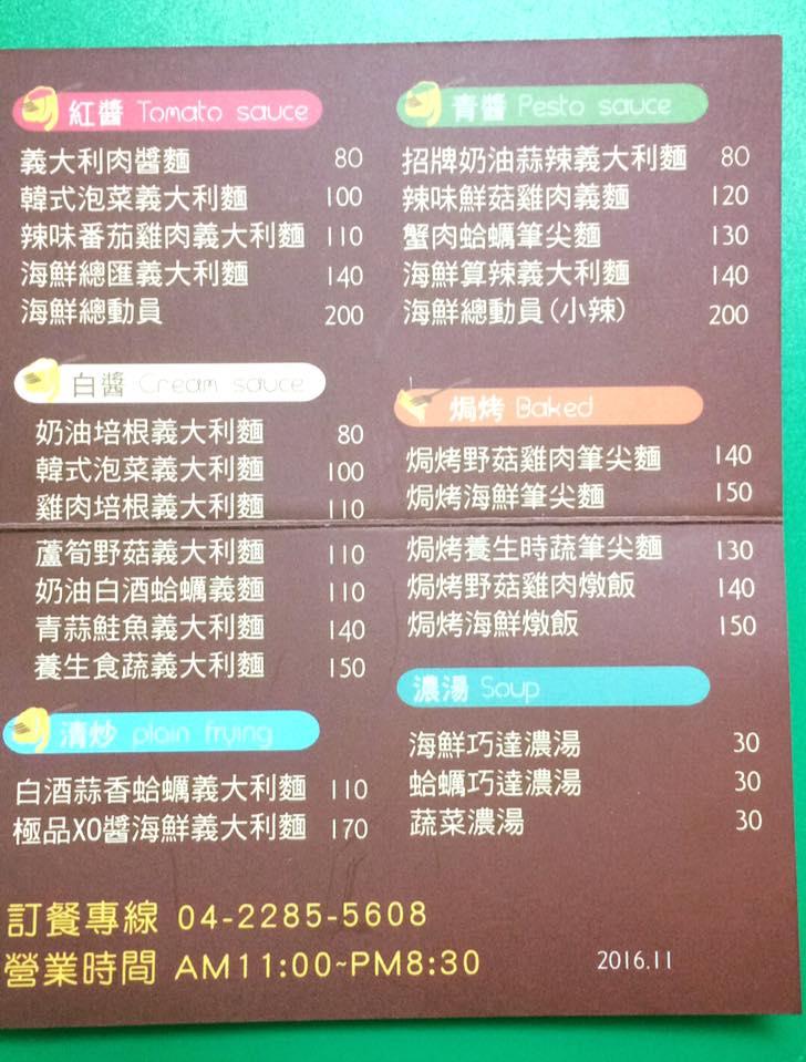 台中平價義大利麵「玩麵」免費加飯加麵、紅茶無限暢飲,中興大學旁美食!