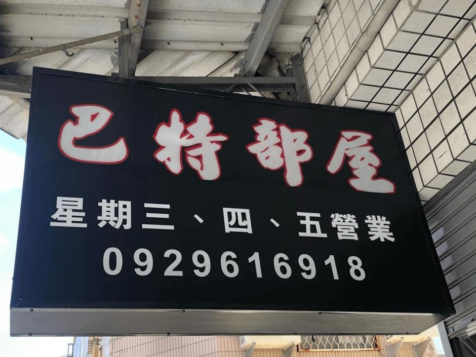 台南澎湃蛋炒飯「巴特部屋」隱身巷弄的超人氣美食 週休二日 限量賣完就沒有了