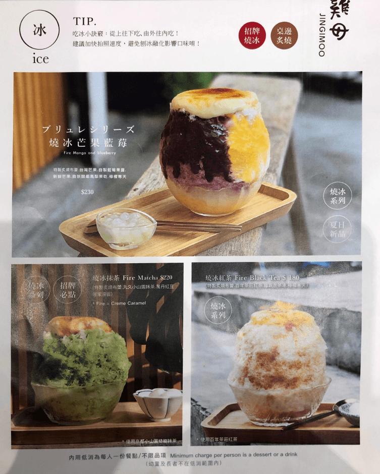 IG熱門打卡冰品「金雞母」網美最愛 超美炙燒布蕾 燒冰系列 復古文青風外觀超吸睛