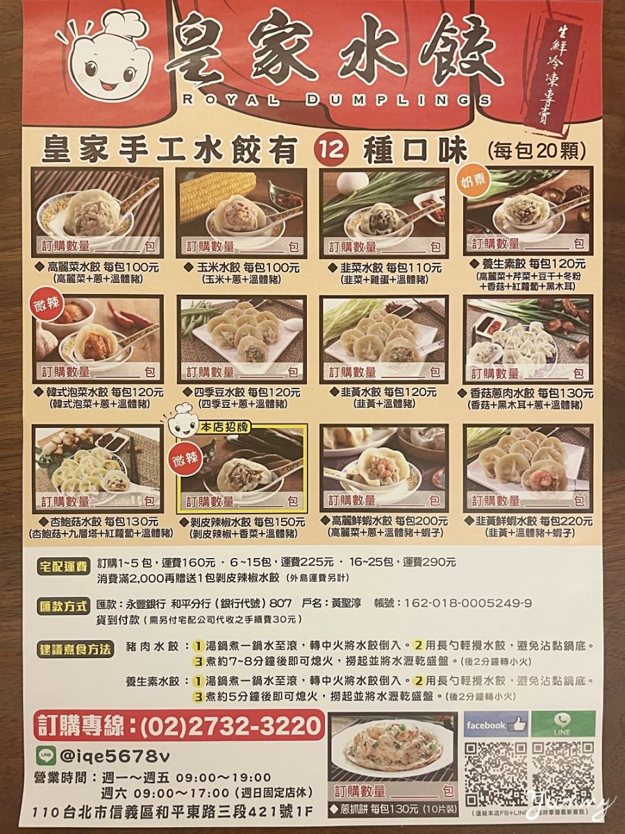 捷運麟光站美食|皇家水餃|剝皮辣椒水餃你吃過了沒?未紅搶先報的水餃店!