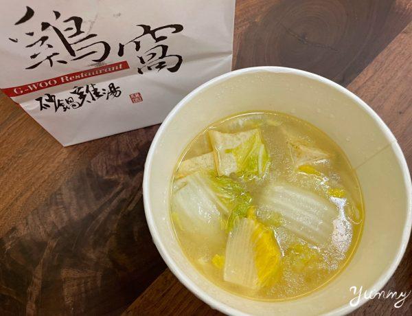 台北最好喝的雞湯|雞窩|驥園二代店平價版,信義安和站排隊美食!