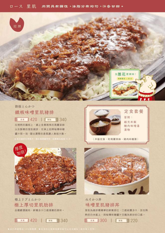 東門美食「矢場味噌豬排」來自名古屋的好滋味 味增炸豬排 厚實多汁又甘甜