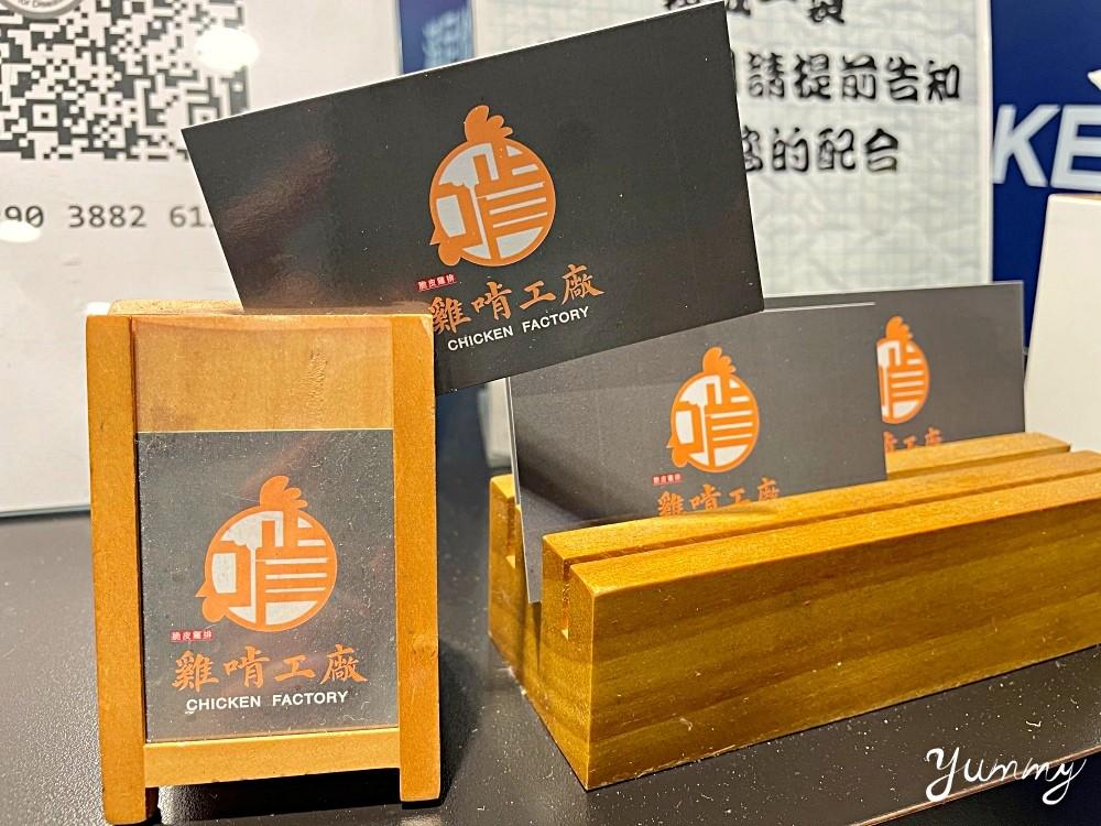 通化夜市小吃推薦 雞啃工廠 香炸雞排7種口味,雞排控必吃!