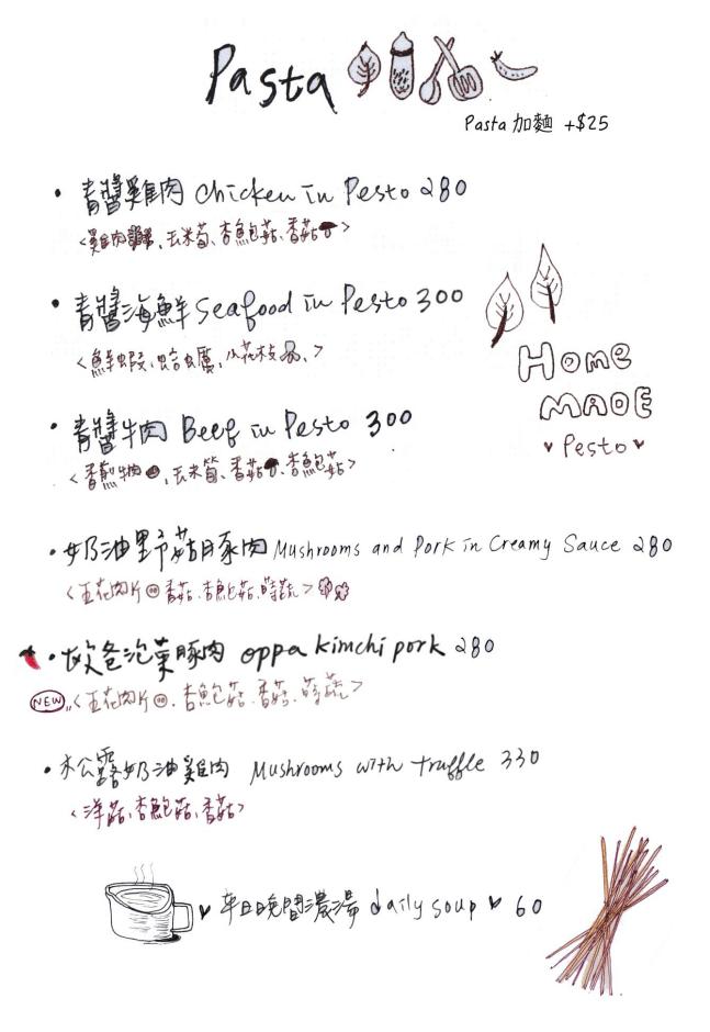東門早午餐推薦「Labu cafe」永康街文青咖啡廳/不限時/免費wifi/免服務費