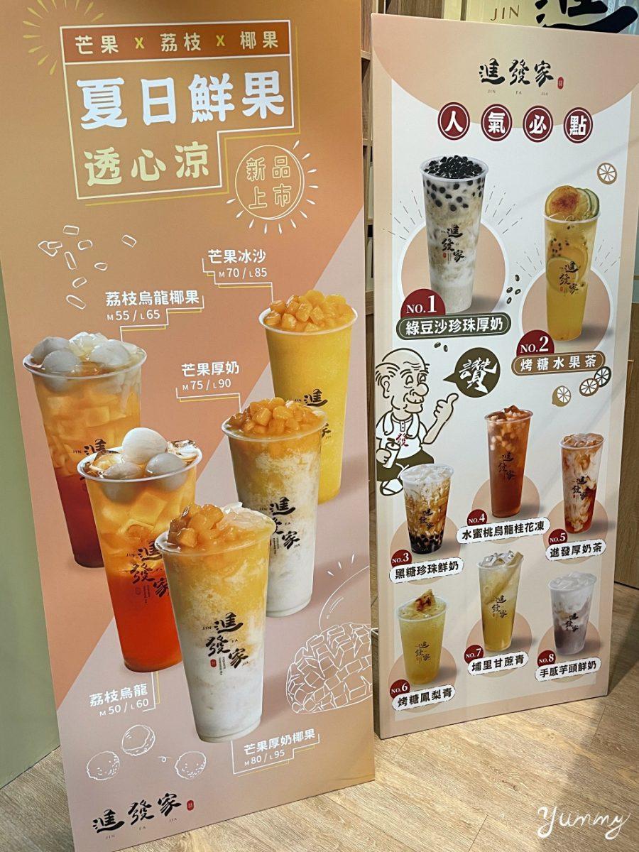 通化夜市飲料推薦|進發家|招牌綠豆沙厚奶人氣必喝!