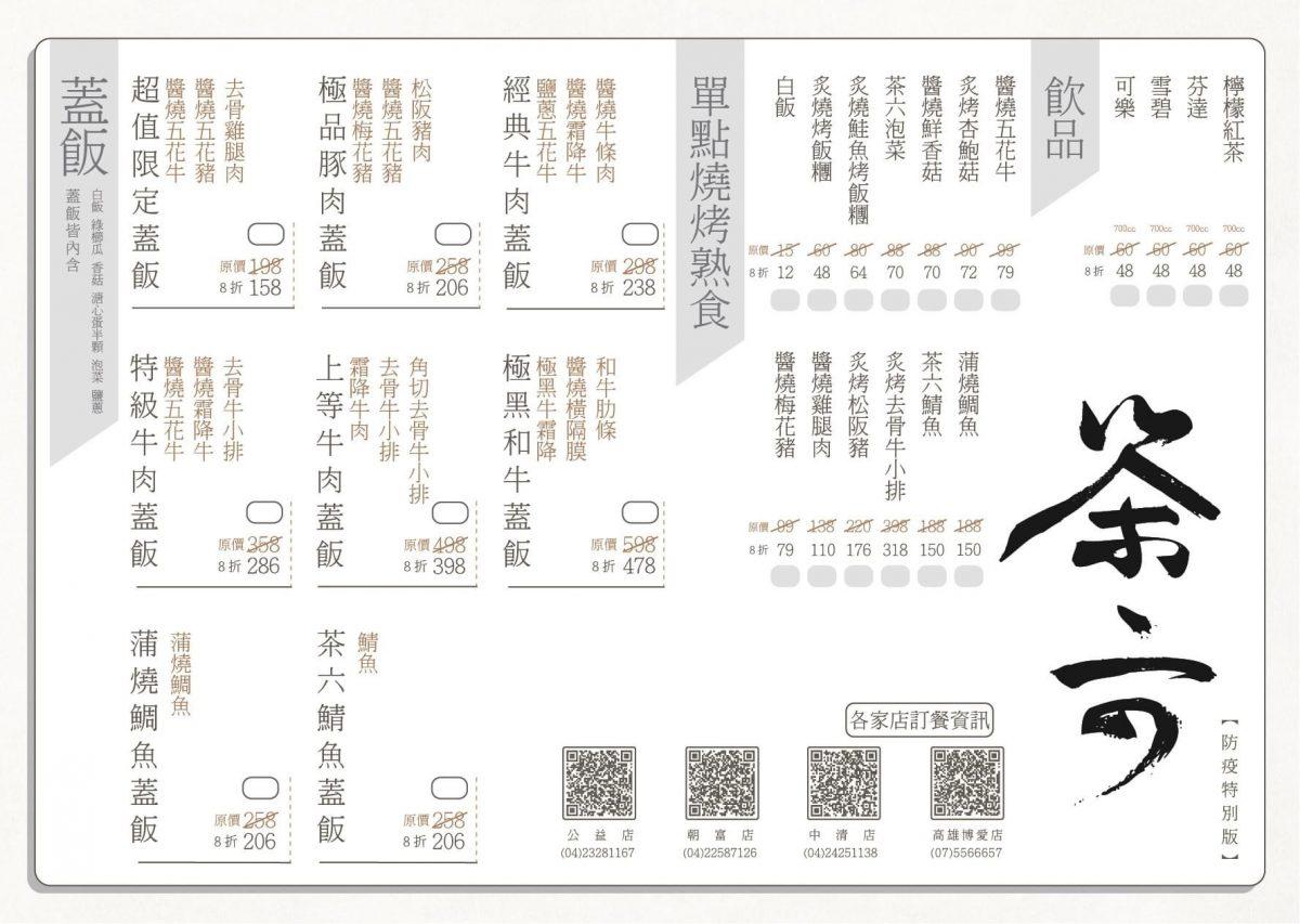 台中人氣燒肉店「茶六」外帶便當一次可以吃到三種肉,外帶自取8折優惠!