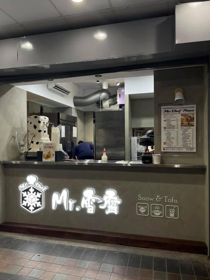 永和冰店推薦「Mr.雪腐」新鮮水果製成的雪花冰,捷運永安市場站必吃美食!