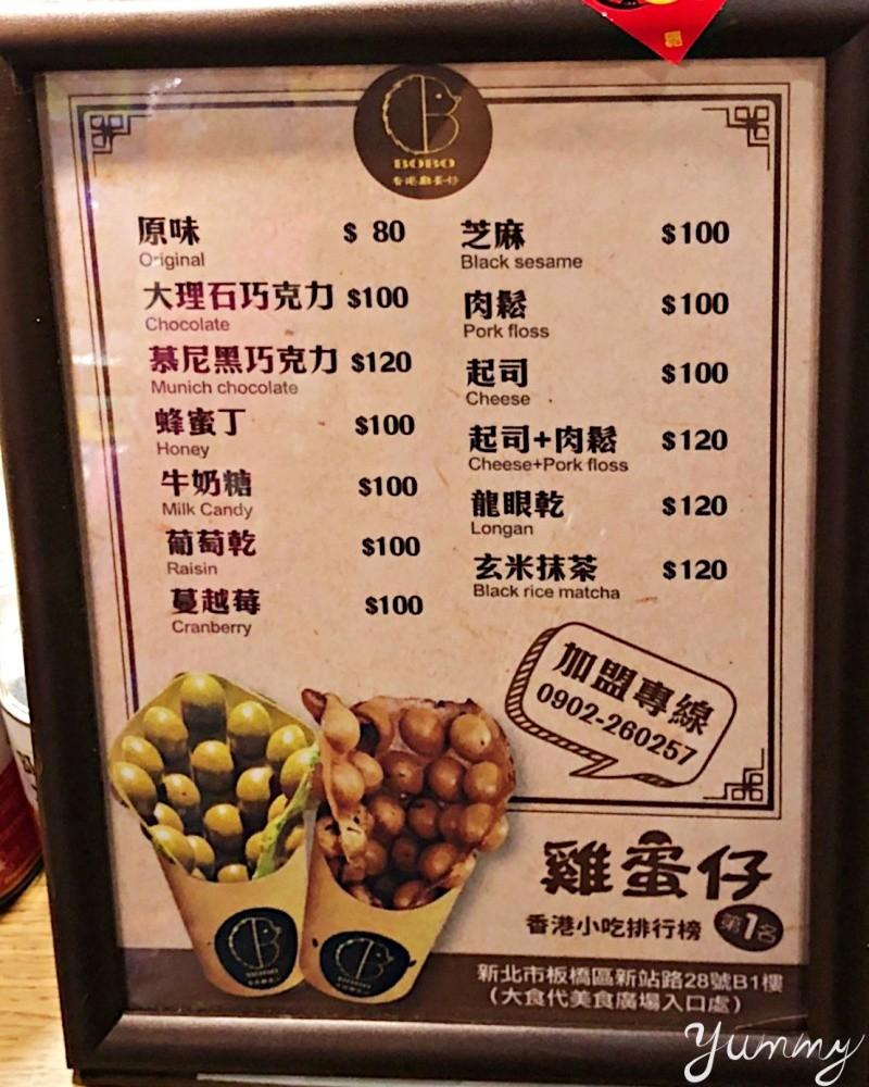 板橋大遠百小吃推薦「bobo香港雞蛋仔」美食街港式小點心,超過10種口味任你挑!