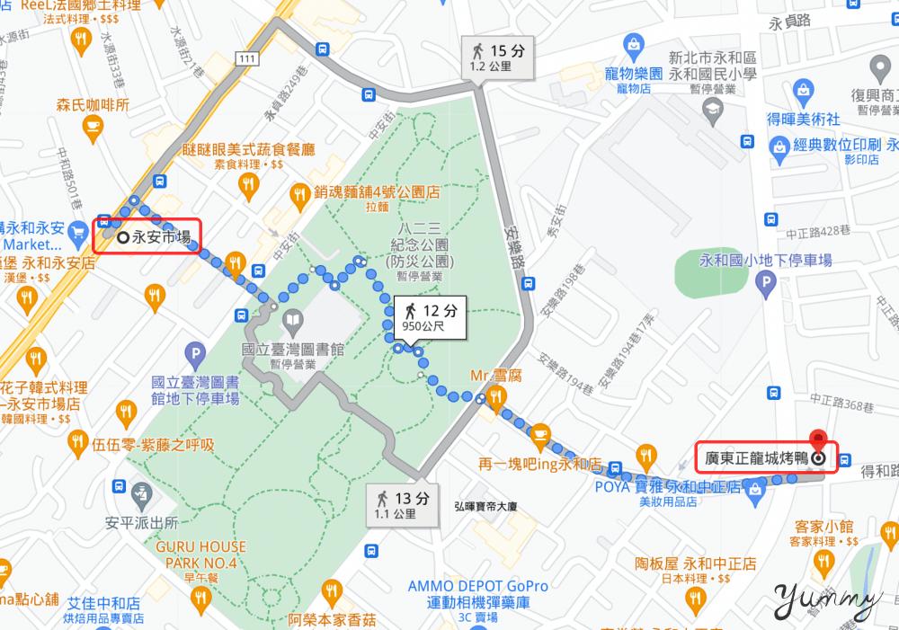 廣東正龍城烤鴨|40年知名燒臘老店,永和外帶便當首選,近永安市場站!