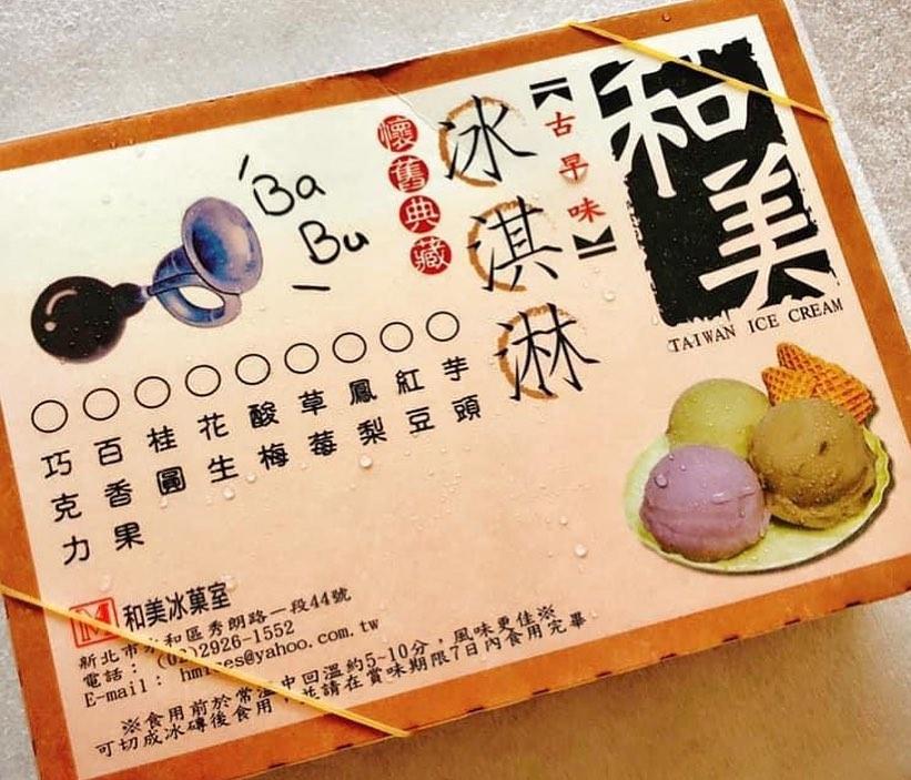 和美冰果室|永和70年老字號冰店,抹茶冰淇淋一球只要20元!