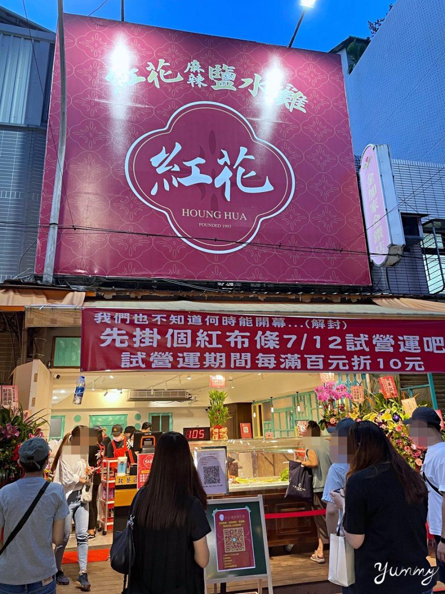 通化夜市人氣小吃「紅花麻辣鹽水雞」眾多藝人都愛的超強排隊美食!