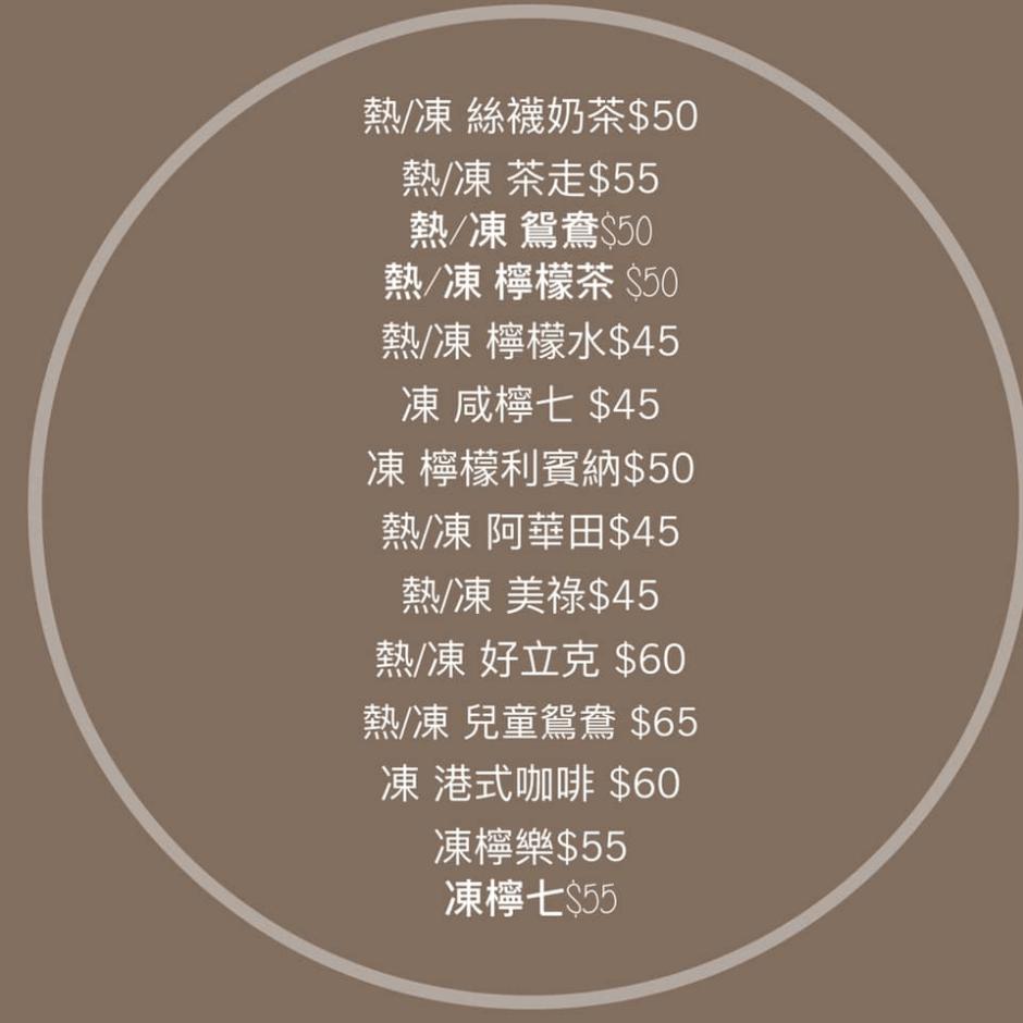 台南中西區美食「糖勒兩茶匙」香港人開的茶餐廳 限量菠蘿油 超道地~