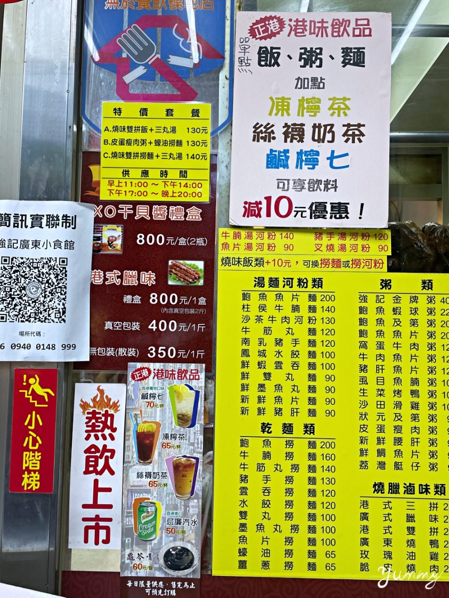 台北燒臘店推薦「強記港式小館/強記燒臘」道地港式餐廳滋味,一吃傾心!