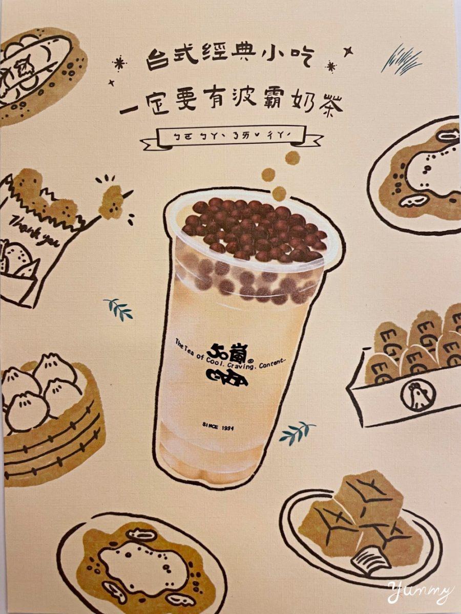 下午茶必喝手搖飲 50嵐 店長推薦1號四季春珍波椰,內有50嵐菜單!