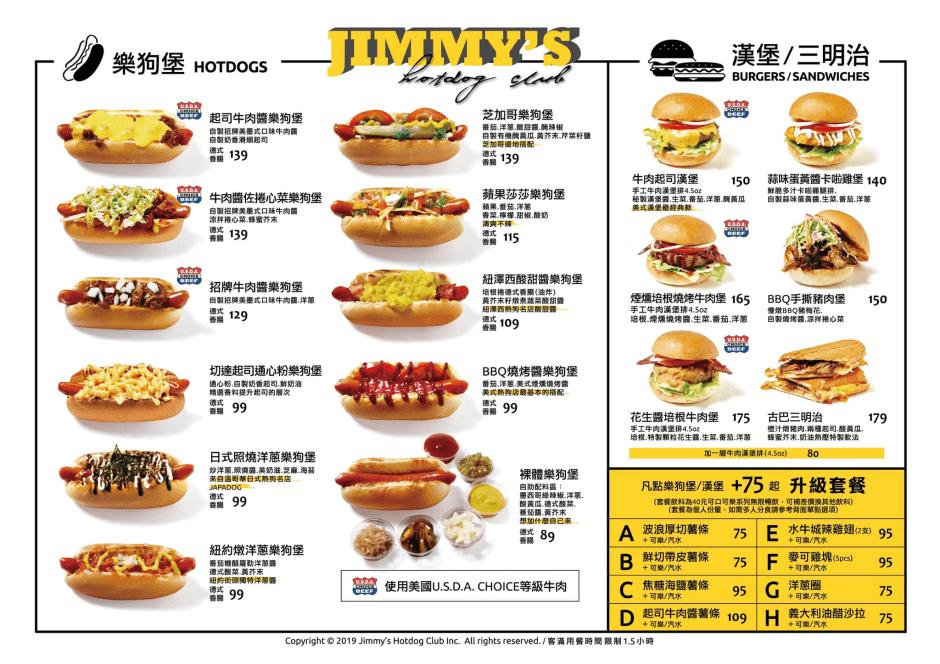 台北大安區美食「吉米樂狗」獨家經典醬料與手工法蘭克褔香腸 碰出完美滋味