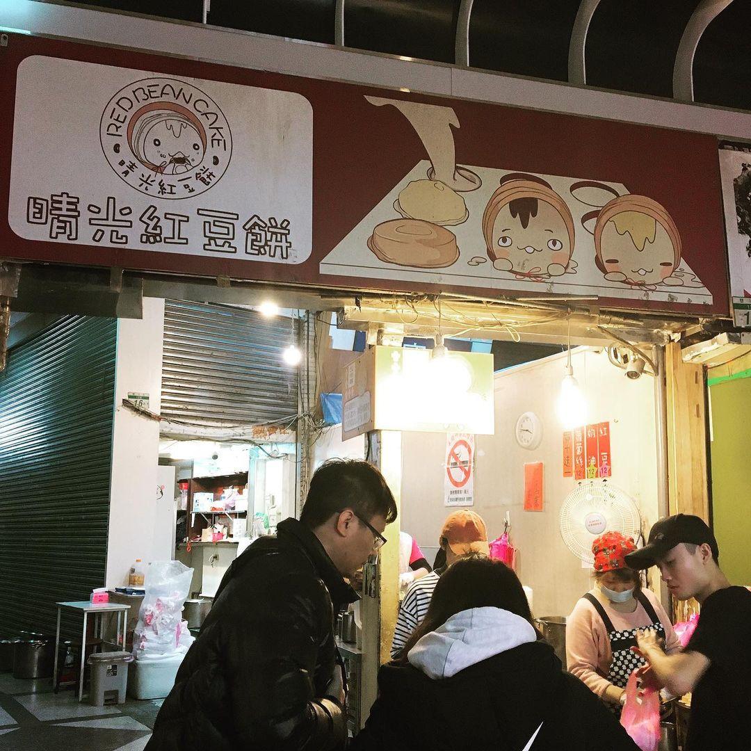 台北奶油餅推薦|晴光紅豆餅|銅板美食爆漿車輪餅,一個只要12元!