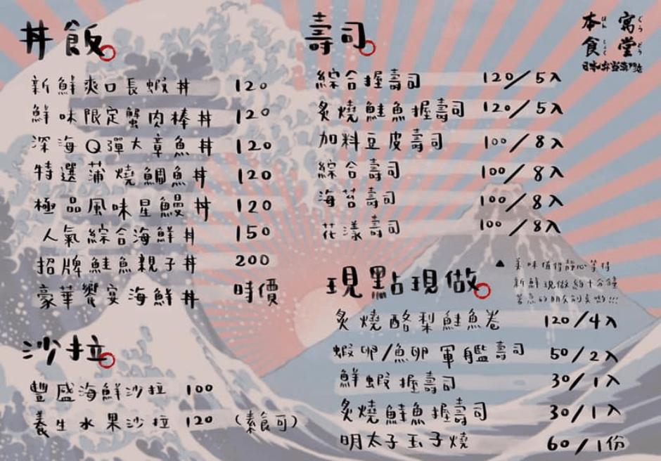 台南必吃美食「本寓食堂」國華街必吃 高CP值 平價 新鮮日本料理