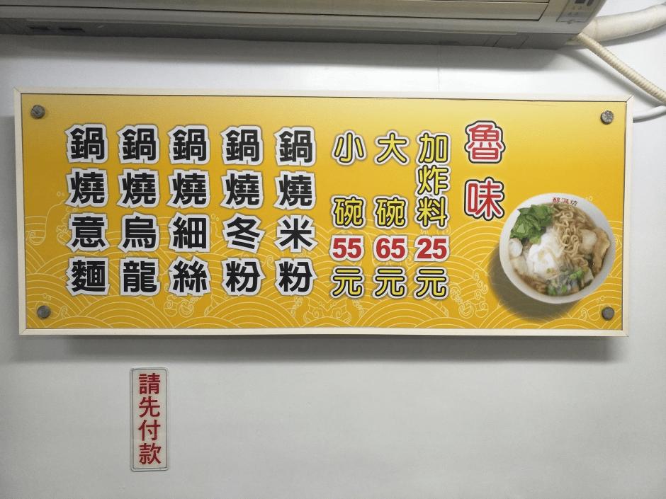 台南人氣美食「醇涎坊鍋燒意麵」必吃銅板小吃 古早好滋味 大份量讓你吃得超滿足