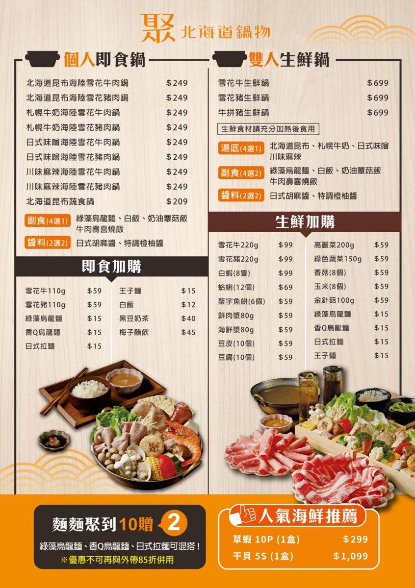 台中外帶美食推薦「聚北海道鍋物」招牌昆布海陸鍋必吃,外帶自取享85折優惠!