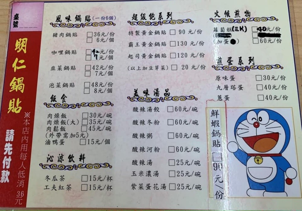 台南美食【明仁鍋貼】學生推薦必吃的鍋貼
